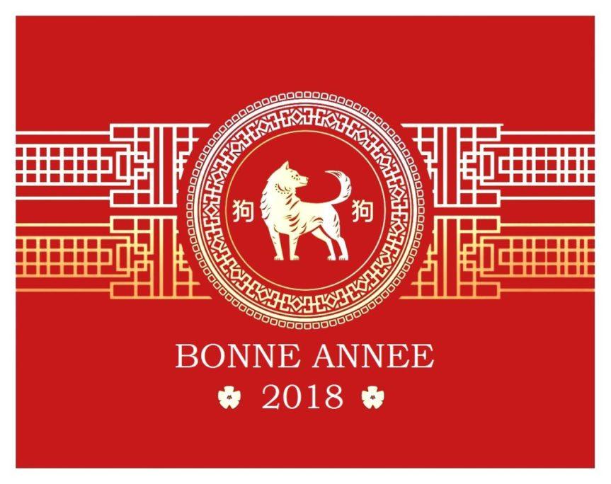 Carte-de-voeux-nouvel-an-chinois-2018-année-du-chien-à-imprimer-1024x812