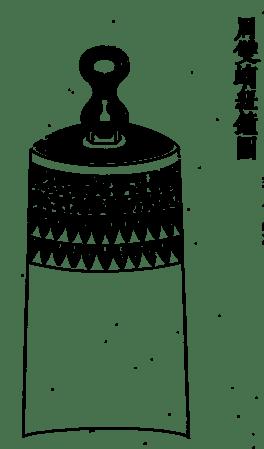 Stone Instrument: Niu Zhong (Bell)