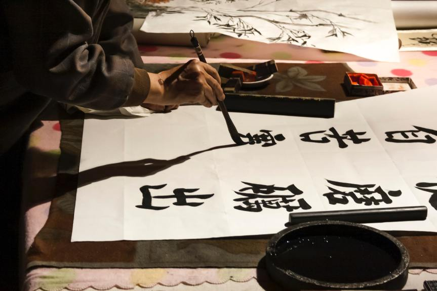 Calming Chinese Calligraphy